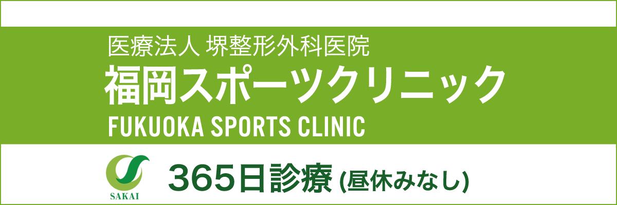 堺整形外科医院福岡スポーツクリニック
