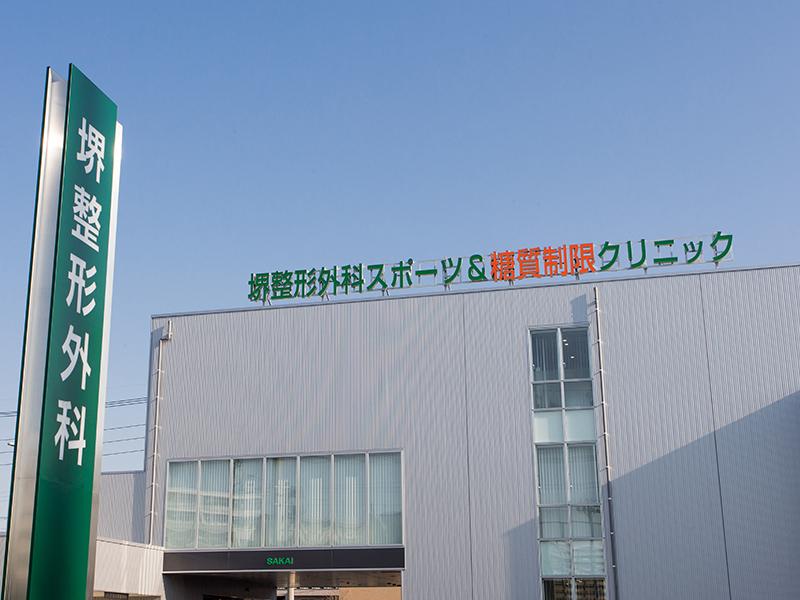 【西区西都】堺整形外科スポーツ&糖質制限クリニック
