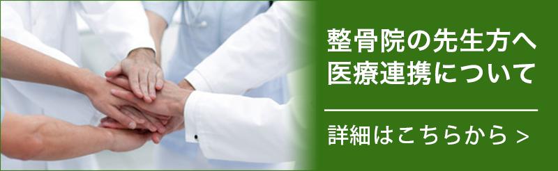 整骨院の先生方へ医療連携について