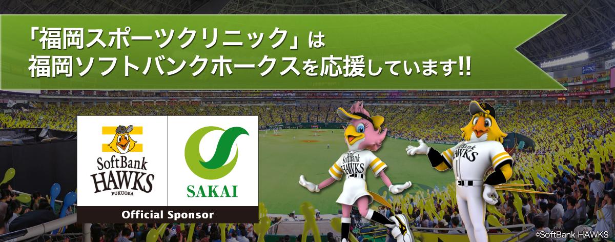 堺整形外科は福岡ソフトバンクホークスを応援しています
