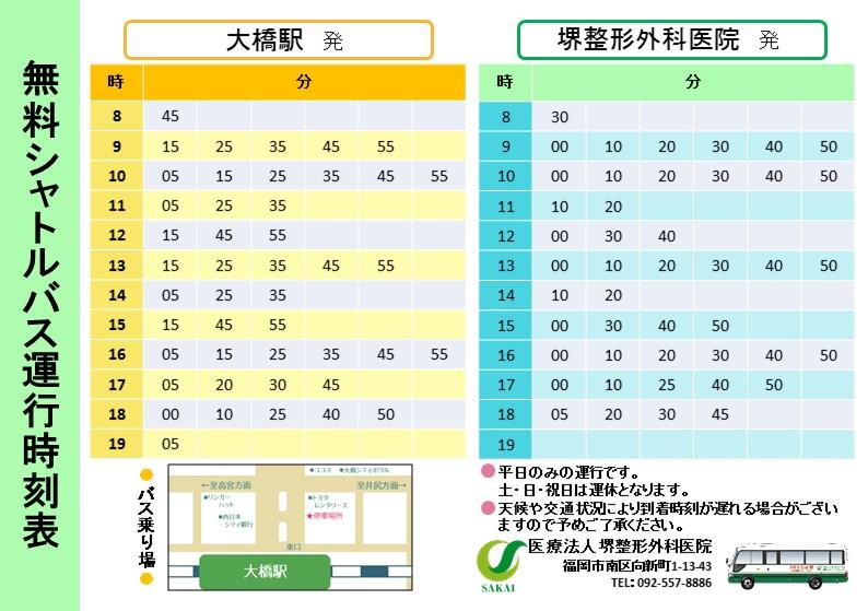 大橋巡回バス 時刻表