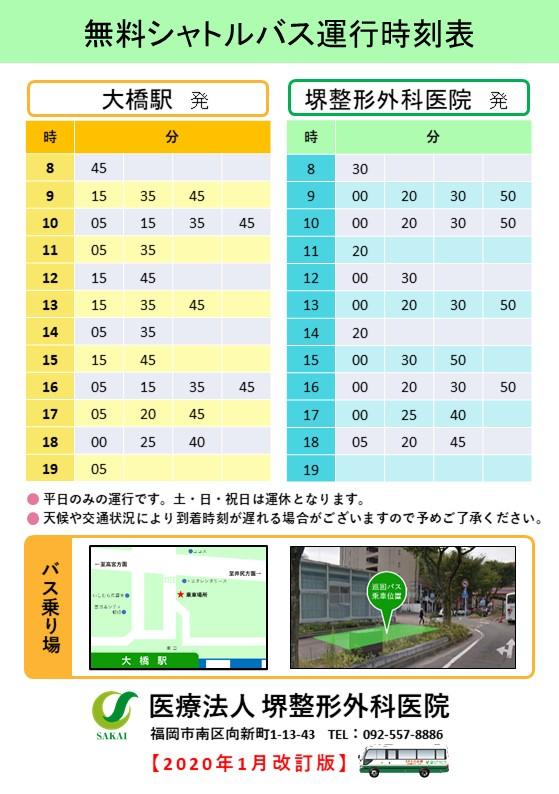 巡回バス 2020年1月時刻改訂版